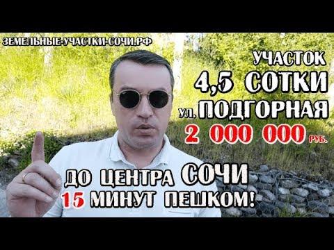🔴🔴Участок 4,5 сотки / 2 млн / продажа земельного участка в Сочи