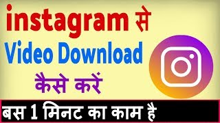 instagram se video kaise download kare ? how to download instagram videos