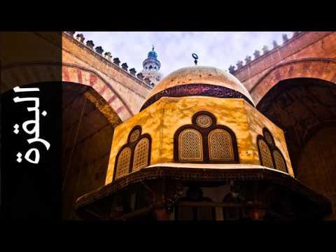 سورة البقرة عبدالعزيز الزهراني - Surah Al-Baqara Abdulaziz Az-Zahrani