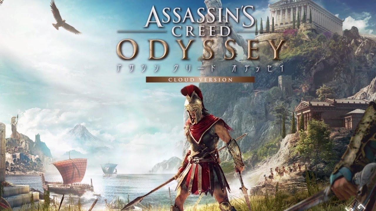 ассасин одиссея