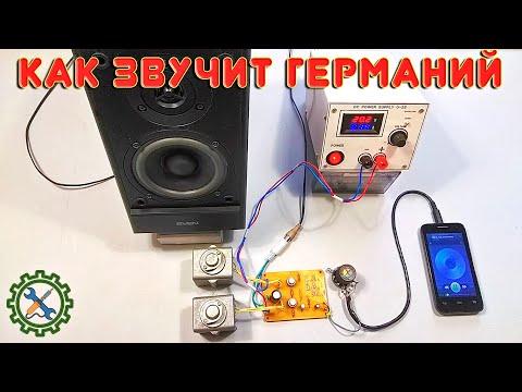 видео: Самодельный усилитель на 5 германиевых транзисторах, поделка молодости