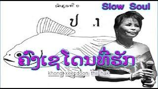 ຄົງເຊໂດນທີ່ຮັກ : ມະລີຈັນສຸກ ເທບສຸວັນ - Malychansouk THEPSOUVANH (VO) ເພັງລາວ ເພງລາວ lao song