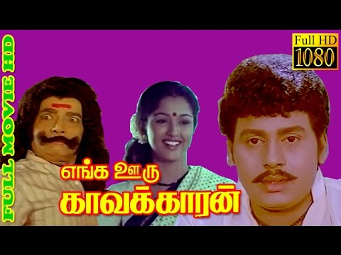 Super Hit Tamil Movie | Enga Oru Kavalkaran | Ramarajan,Gowthami | Tamil HD Movie