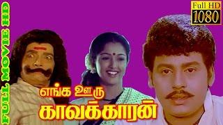 Super Hit Tamil Movie   Enga Oru Kavalkaran   Ramarajan,Gowthami   Tamil HD Movie