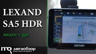 Обзор LEXAND SA5 HDR
