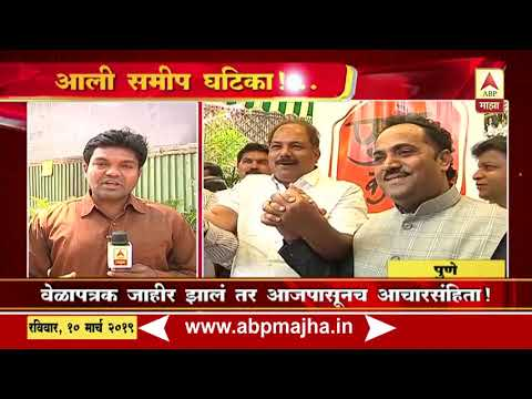 Pune | Mandar Gonjari's report on Lok Sabha election date declaration and contestants