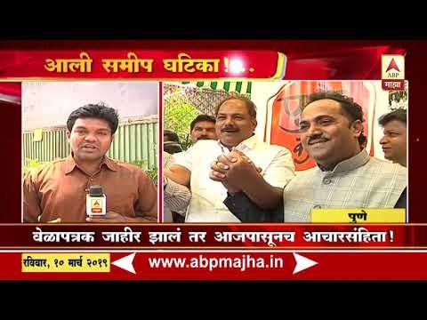 Pune | Mandar Gonjari's report on Lok Sabha election date declaration and contestants