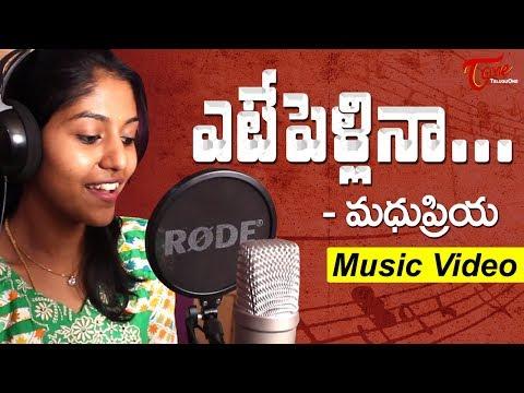 Madhu Priya's YETEPELLINA Telugu Music Video | by Lalitha Kumari Akkala, Nagendra Reddy - TeluguOne