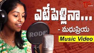 Madhu Priya& 39 s YETEPELLINA Telugu Music by Lalitha Kumari Akkala Nagendra Reddy TeluguOne