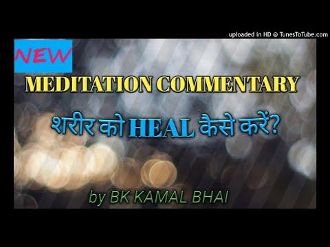 MEDITATION COMMENTARY शरीर को कैसे HEAL करें? by BK KAMAL BHAI amritvela yog  happiness
