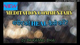 MED TAT ON COMMENTARY शरीर को कैसे HEAL करें By BK KAMAL BHA  Amritvela Yog  Happiness