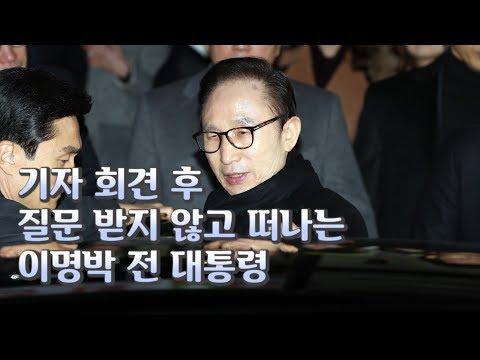 [경향신문] 기자 회견 후 질문 받지 않고 떠나는 이명박 전 대통령