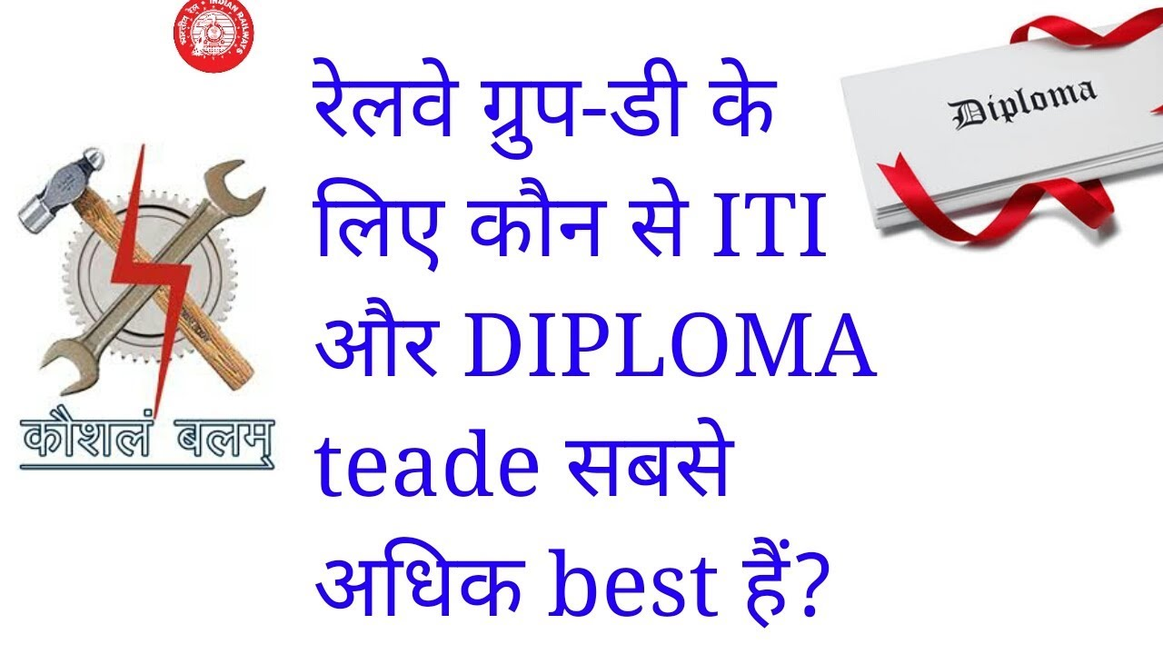iti and diploma trade for n railway group d post railway  iti and diploma trade for n railway group d post railway group d iti or diploma