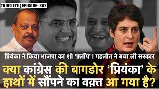 Ep.- 363 | Gehlot wins Trust Vote: Is it time for Priyanka Gandhi to take over Congress? | Third Eye