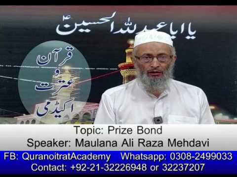 Prize Bond - Maulana Ali Raza Mehdavi - Quran o Itrat Academy - 2017.