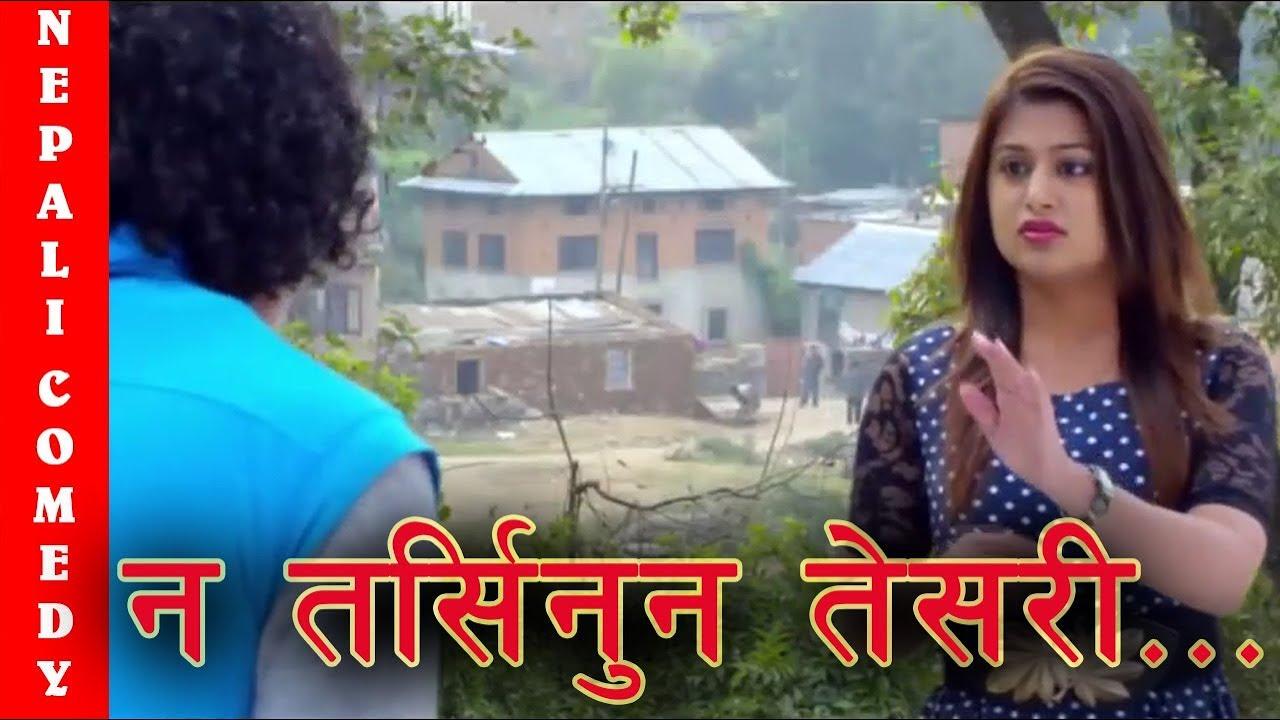 Download न तर्सिनुन तेसरी || Nepali MOVIE LAJJA CLIP