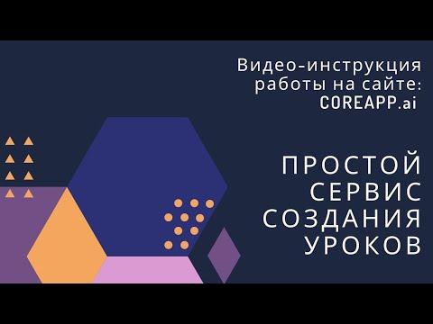 Как создать урок на сайте CoreApp.ai / Видео-инструкция