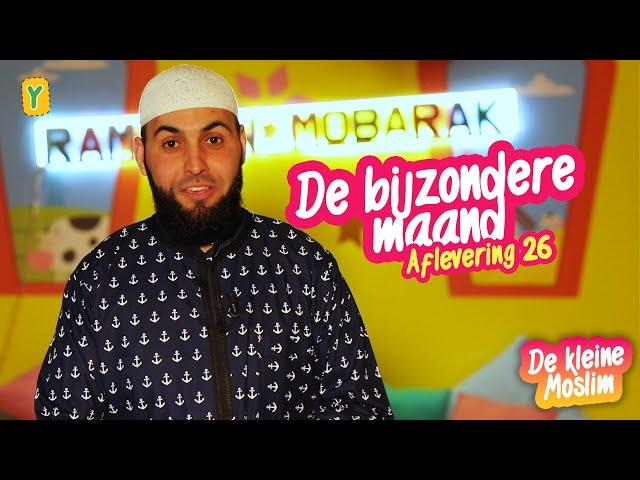De kleine Moslim aflevering 26 | De bijzondere maand