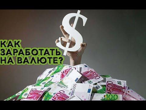 Как заработать на валюте/когда вовремя прикупиться валютой/деньги на разнице курсов