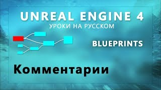 4. Blueprints Unreal Engine 4 - Комментарии