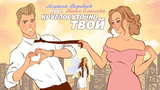 Алексей Воробьев feat. Катя Елисеева - Круглосуточно твой (Лирик-Видео)