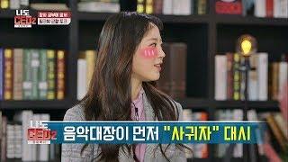 허영지♥하현우, 음악 대장이 먼저 대시를…(//ㅅ//)  나도CEO2 창업백서 4회