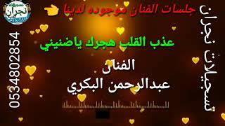 الفنان عبدالرحمن البكري _ عذب القلب هجرك ياضنيني ( حصرياً )