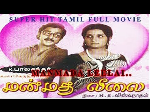 Manmadha Leelai Tamil Full Movie : Kamal Haasan, Halam