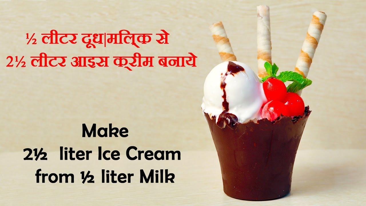 Homemade vanilla ice cream ice cream base recipe in hindi homemade vanilla ice cream ice cream base recipe in hindi 2 ccuart Choice Image