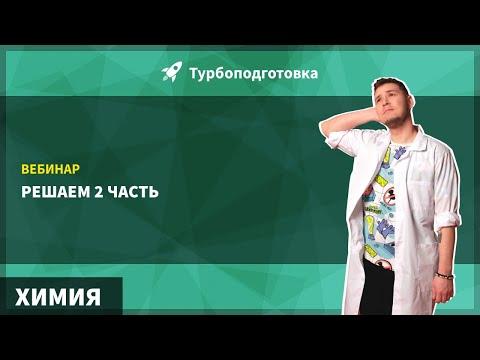 Турбохимия - задачи 2 части