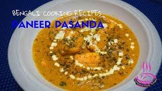 Paneer Pasanda Recipe | Punjabi Food in Bengali Style