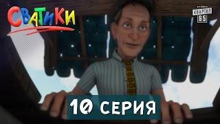 Мультфильм Сватики - 10 серия | новые мультфильмы 2016