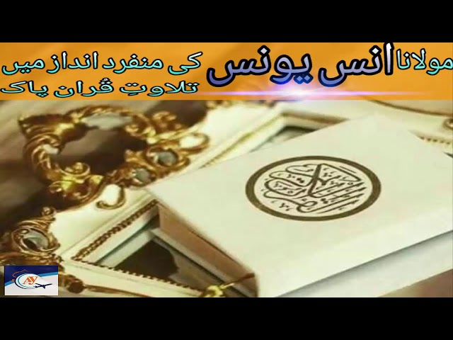 Best  Tilawate Quran-e- Pak | Moulana Anas Younus | latest 2017