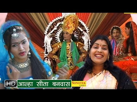 Aalha Sita Banwas || आल्हा सीता हरण || Sanjo Baghel || Hindi Musical Story Of Ramayan