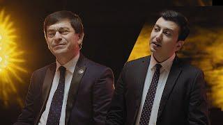 Афзалшох Шодиев ва Дамирбек Олимов - Наомади
