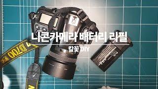 니콘카메라 배터리 리필기(EN-EL4a / BL-3 b…