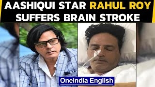 Aashiqui star Rahul Roy suffers brain stroke, admitted to the ICU|Oneindia News