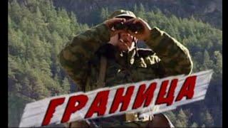 ГРАНИЦА. Документальный фильм. (Северный Кавказ)