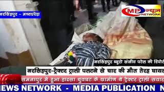 नरसिहपुर-ट्रैक्टर ट्राली पलटने से चार की मौत तेरह घायलMP NEWS NETWORK NARSHINPUR NEWS