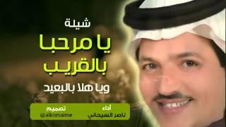 شيلة يا مرحبا بالقريب ويا هلا بالبعيد أداء / ناصر السيحاني