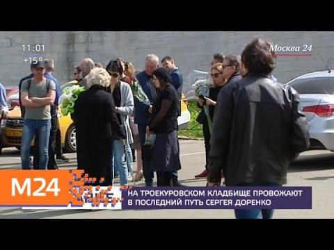Прощание с Сергеем Доренко началось в столице - Москва 24