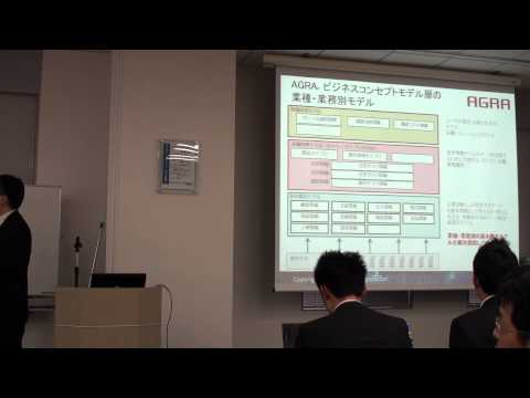 「AGRA(R)とデータ開発について」アシスト社との共催セミナー2015/02/19