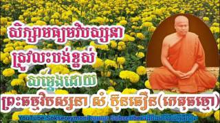 សំ ប៊ុនធឿន-som bunthoeun-សិក្សាមធ្យមវិបស្សនាត្រូវលះបង់ខ្ពស់-khmer meditation #231/2017