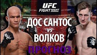 Главный бой UFC Москва! Александр Волков против Джуниора Дос Сантоса. Кто кого отправит в нокаут?