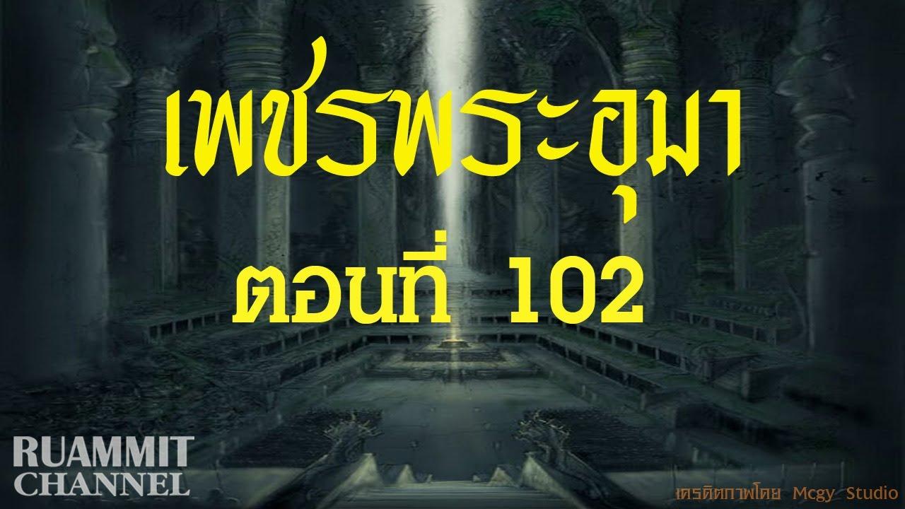 เพชรพระอุมา ตอนที่ 102  [อาถรรพณ์นิทรานคร]