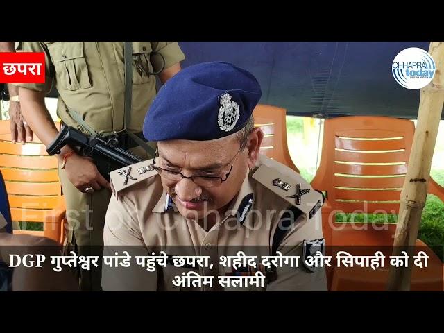 बिहार: DGP गुप्तेश्वर पांडे पहुंचे छपरा, दरोगा और सिपाही के शहीद होने के बाद क्या कहा सुनिए