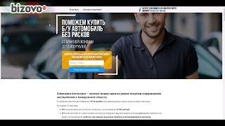 Правильный подбор подержанных автомобилей на БЫЗОВО.ру