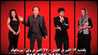 Striptease, Persian Play... تئاتر کمدی استریپ تیز