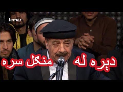 دېره - دریمه برخه - له منګل سره / Dera - Season 2 - Episode 3 - Mangal