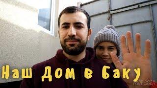 Купили ДОМ в Баку/ Почему стали снимать видео